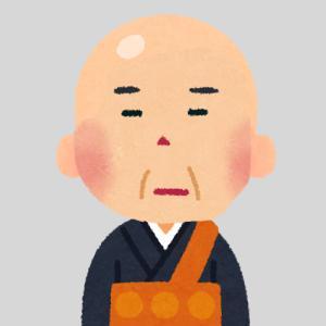 【坊主速報】お寺の住職さん、イオンの葬式の広告に激おこ(画像あり)
