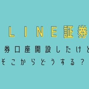 "<LINE証券>カンタン楽しい""株式投資""の始め方♪"