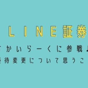 """<LINE証券>優待額変更の""""すかいらーく""""について思うこと"""