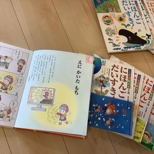 小学校一年生(先取り)国語編