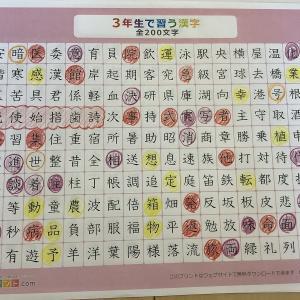 小学二年生(先取り漢字)