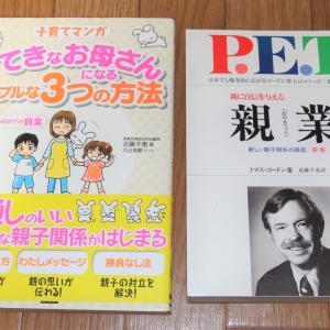 おすすめ 子育て&中学受験対策本⑭ ~「親業」&「ゴードンメソッド」~
