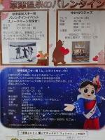 お店からのお知らせ&草津温泉イベント情報・2月
