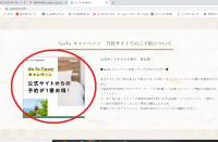 GoToキャンペーン 〜ご利用方法について〜