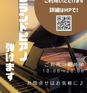 ピアノルームのご利用について【詳細】