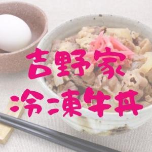 吉野家の冷凍牛丼のアレンジしてみると美味しい!最安値はどこか?
