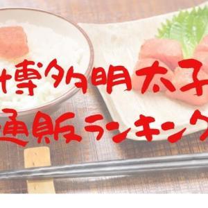 博多明太子はお土産におすすめ!通販サイトもランキングでご紹介!