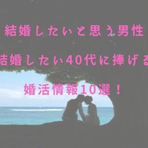 結婚したいと思う男性・結婚したい40代に捧げる婚活情報10選!