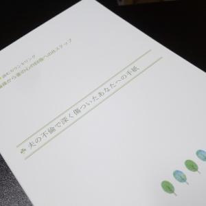 読むカウンセリングブックの冊子版が完成です