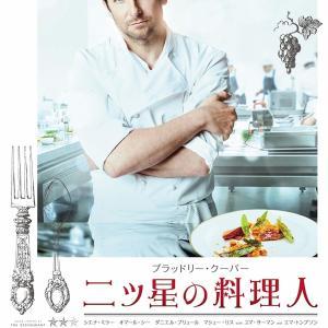 プロの料理人のキッチンで臨場感が描かれた『二つ星の料理人』