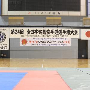 第25回全日本実践空手道選手権大会