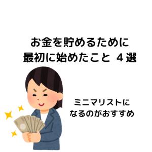 貧困女子、お金を貯めるために始めたこと4選