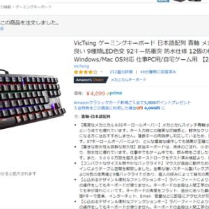 【評価】VicTsing ゲーミングキーボード 日本語配列 青軸 メカニカルキーボード