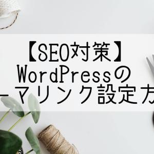【SEO対策】WordPressのパーマリンク設定方法