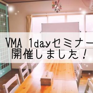 【2020年3月】VMA♡1DAYセミナー開催しました!