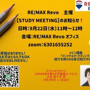 RE/MAX REVOさん主催STUDY MTGのゲストで、マチコ先生(^^♪
