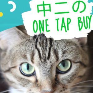 中学二年生の【One Tap BUY】 2020年11月