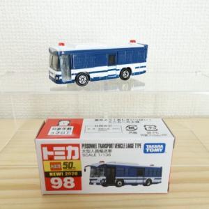 トミカ NO98 大型人員輸送車