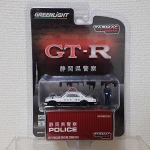 【グリーンライト】静岡県警察仕様 スカイライン2000 GT-R