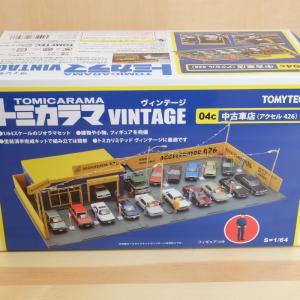 【トミカ】トミカラマヴィンテージ 中古車店(アクセル426)【ミニカー】