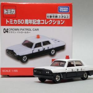 【トミカ】クラウン パトロールカー【50周年記念コレクション】