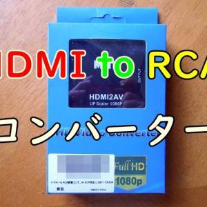 PCエンジンミニを遊ぶためにHDMI to RCAを購入してみた