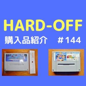 ゲームソフト購入品紹介!堀出しもの⁉スーパーファミコン#144