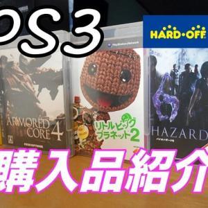 PS3の名作アクション購入品紹介!【ハードオフ】#157