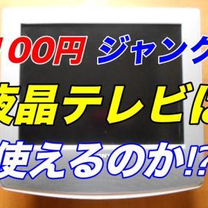 100円で購入した液晶テレビSONY WEGAは使えるのか⁉︎