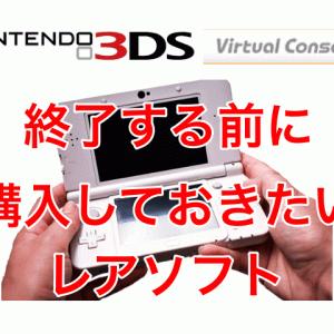3DSバーチャルコンソール終了前にぜひ買っておきたいレアソフト