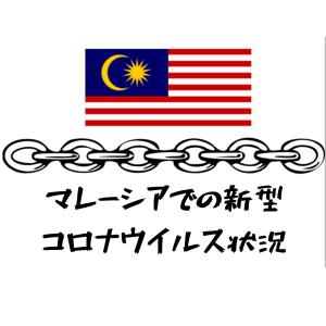 マレーシアの新型コロナウイルス関連情報