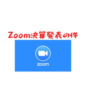 Zoom決算発表の件。