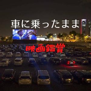 ドライブ-イン式の映画館がマレーシアへやってくる。