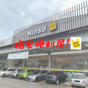 マレーシアの版100円ショップ「NINSO」へ。