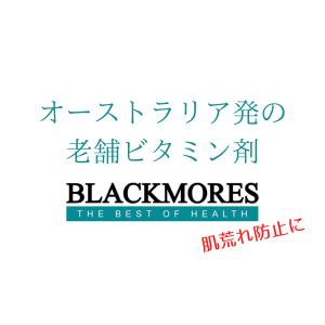 オーストラリア産ビタミン剤、「Blackmores」を斬る