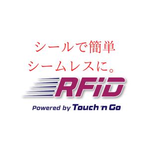 RFiD設置~登録手順。アプリで簡単操作可能。