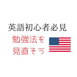 必読。留学生が教える英語の勉強法。
