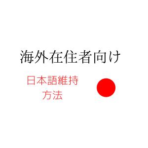 海外在住者向け、日本語維持の方法。
