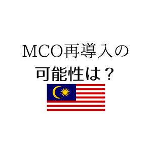 マレーシアが再ロックダウンになる可能性はあるのか?