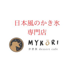 あちらこちらで見かける様になった、「My Kori カフェ」は本当に日本風なのか?