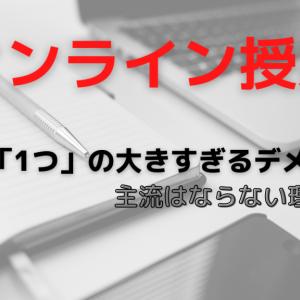 【オンライン授業】これからの勉強スタイルになると言われたオンライン授業が主流にならないたった「1つ」の欠点。