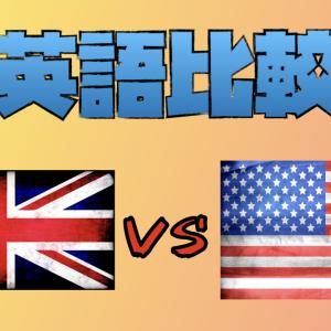 アメリカ英語VSイギリス英語