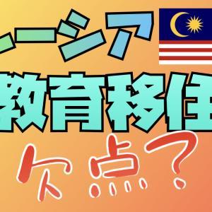 【デメリット再認識】マレーシア教育移住で気をつけるべき事。