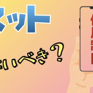 子供の「携帯」の使用時間は制限しないべき理由。自主的に勉強させる方法3選。
