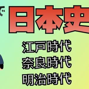 【教育移住】日本史が勉強できない海外で日本史を勉強する方法。