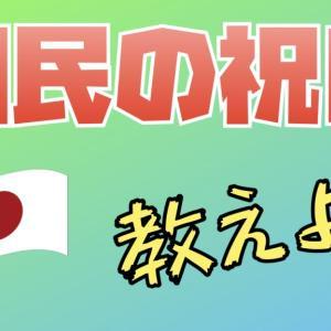 海外にいながら日本の祝日を祝おう。