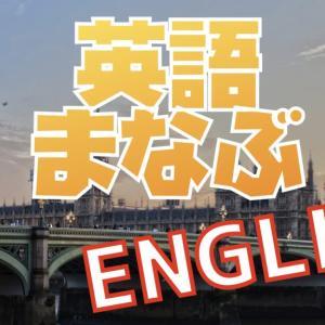 【バイリンガル】英語を勉強する最善なほうほう