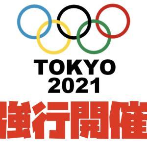 オリンピック強行開催、世界の反応。