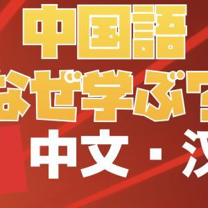 【中国語もだいじ】英語より中国語が必要な理由