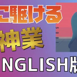【YOASOBI】夜に駆けるから学ぶ英訳の神業